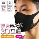 【衣襪酷】絲柔3D立體口罩 布口罩 成人款 男女適用