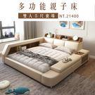 多功能親子床組 | 雙人5尺【IKHOUSE】-客製化商品