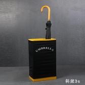 創意鐵藝組裝雨傘桶辦公家用雨傘架時尚雨傘收納 aj10974『科炫3C』