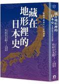 藏在地形裡的日本史:從地理解開日本史的謎團