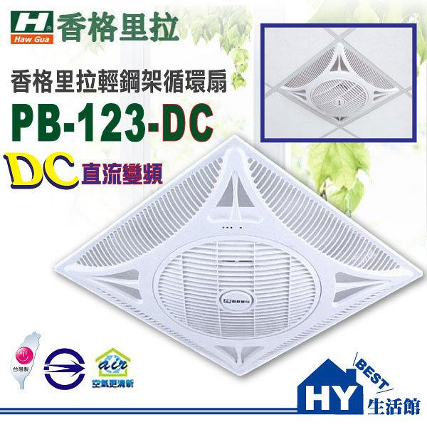 香格里拉 PB-123-DC 輕鋼架節能循環扇 (附遙控) DC直流變頻馬達 循環扇 通風扇