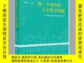 二手書博民逛書店【罕見】做一個優秀的小學數學教師18098 華應龍 教育科學出版
