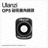 DJI 大疆 Ulanzi OP5 OSMO POCKET 磁吸廣角鏡頭 廣角鏡 磁吸 OP-5★可刷卡★薪創數位