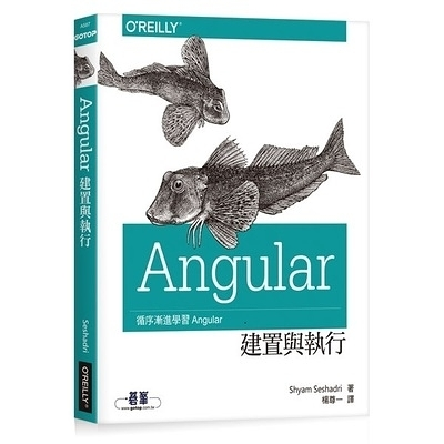 Angular建置與執行