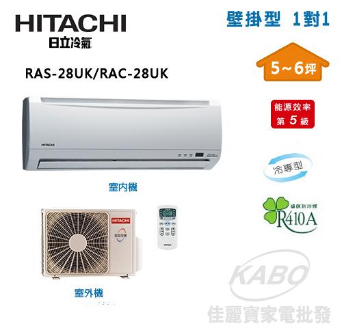 【佳麗寶】-留言享加碼折扣(日立) 5-6坪一對一分離式冷氣 RAS-28UK+RAC-28UK