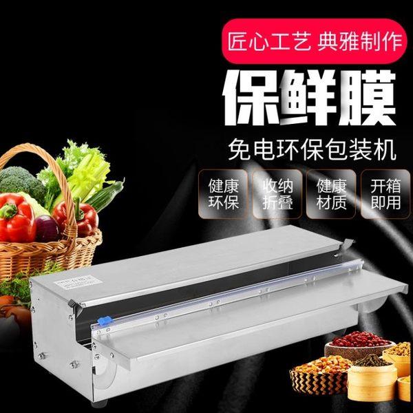 220V保鮮膜打包機商用包裝機超市蔬菜水果封口機小型大卷封膜切割機器 js2384『科炫3C』