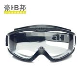 護目鏡 豪邦防風鏡沙漠風鏡化學護目鏡摩托車風鏡騎行鏡防風眼鏡可戴 薇薇