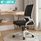 學習椅 電腦椅家用辦公椅靠背學生宿舍升降轉椅學習椅子舒適久坐會議座椅 LX 智慧 618狂歡