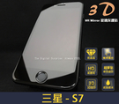 【3D全滿版玻璃貼】9H超強疏水疏油 for三星 S7 G930FD 手機滿版玻璃貼膜保護貼膜螢幕貼鋼化貼