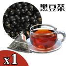 嚴選台灣青仁黑豆 黑豆茶15gx20入 三角立體茶包【歐必買】