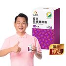 【人可和】 國家認證樟芝(30粒/瓶)-牛樟芝之父獨家研發