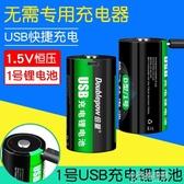 電池USB可充電電池D型大號一號燃氣灶熱水器1.5V鋰電池 小宅妮