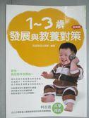 【書寶二手書T1/家庭_KPC】1-3歲發展與教養對策_信誼基金