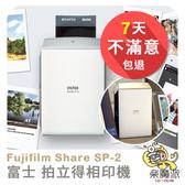 LOMOPIE 『 富士 Fujifilm Share Sp-2 平輸 』拍立得列印機 隨身相印機 相片沖印機 保固一年