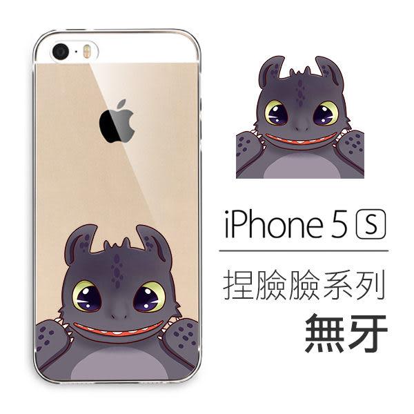 [Apple iPhone 5 / 5S] 捏臉臉系列 防刮壓克力 客製化手機殼 海綿寶寶 無牙