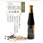 部落廚房 - 台灣糙米 生抽壺底黑豆醬油420ML/罐