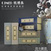 新中式仿古典線裝飾仿真書盒樣板間博古架禪意擺件函套道具書假書  莉卡嚴選
