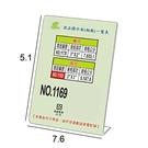 文具通 2X3 L型壓克力商品標示架/相框/價目架 直式5.1x7.6cm NO.1169