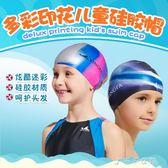 兒童泳帽男童炫酷迷彩印花專業游泳帽女童防水護發個性十足 千千女鞋