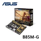 ASUS 華碩 B85M-G 1150 主機板