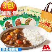 MOS摩斯漢堡_日式咖哩包/調理包 (雞/豬/牛任選) 3入組(贈提袋)