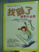【書寶二手書T4/勵志_PKS】找到了-簡單的快樂_白珈琲