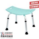 [公司原廠貨] 恆伸醫療器材 ER-5001-藍綠色 無靠背洗澡椅