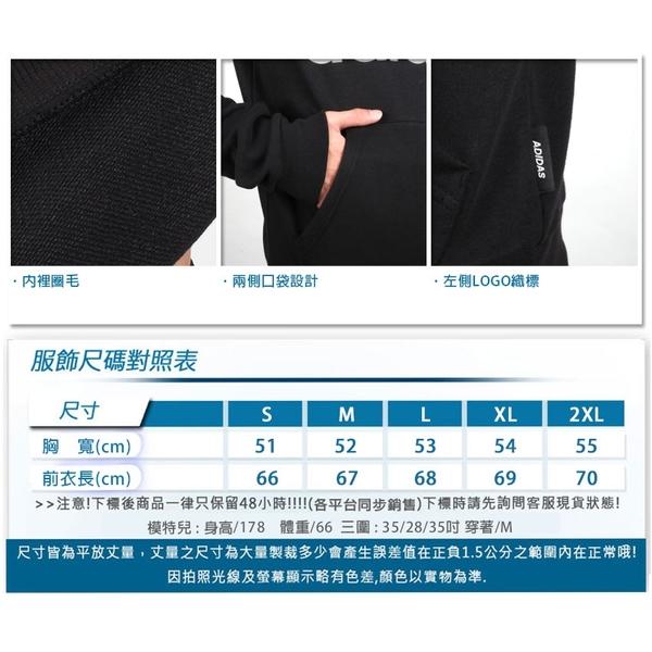 ADIDAS 男長袖連帽T恤(免運 亞規 帽T 圈毛 保暖 休閒 上衣 愛迪達≡體院≡ GC7343_1