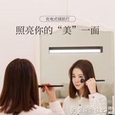美顏燈LED鏡前燈帶可充電式款粘貼化妝梳妝補光衛生間鏡子浴室無線臺燈 爾碩LX