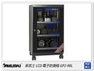 Samurai 新武士 GP2-90L LCD 顯示 電子防潮箱(90L)【免運費】