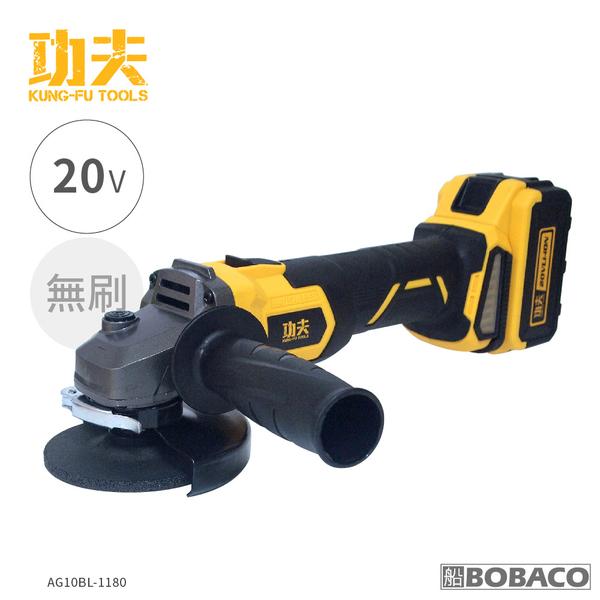 【功夫20V充電無刷砂輪機】電動起子 螺絲 工具機 電鑽 衝擊鑽 (AG10BL-1180)