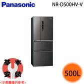 【Panasonic國際】500L 四門變頻冰箱 NR-D500HV-V 免運費