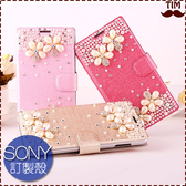 SONY XZ2 XA2 XA1 Plus XZ1 XZ Premium Ultra 多圖綜合款 芭蕾 斑馬 水鑽皮套 保護套 手機殼 貼鑽殼