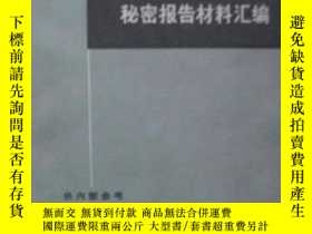 二手書博民逛書店罕見關於美國國防部侵越祕密報告材料彙編(下冊)Y175334 三