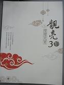 【書寶二手書T6/動植物_D9Y】靚亮30 熠熠元宵_交通部觀光局
