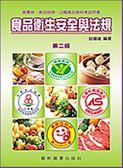 (二手書)食品衛生安全與法規