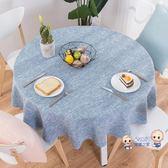 桌布 家用北歐田園棉麻小清新餐桌布布藝餐廳圓形大圓桌桌布台布風 6色