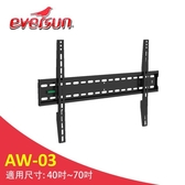 Eversun AW-03/40-70吋超薄液晶電視螢幕壁掛架