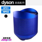 【建軍電器】盒裝 現貨 原廠 Dyson HP01/HP02 空氣濾網(帶殼)