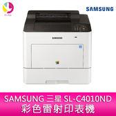 分期0利率  SAMSUNG 三星SL-C4010ND 彩色雷射印表機