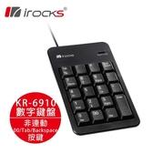 【i-rocks】KR6910 非連動數字鍵盤