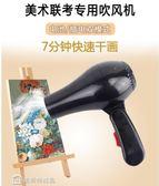 吹風機 美術聯考專用吹風機電池式無線便攜usb充電寶藝考試風筒學生吹畫 【麻吉好貨】