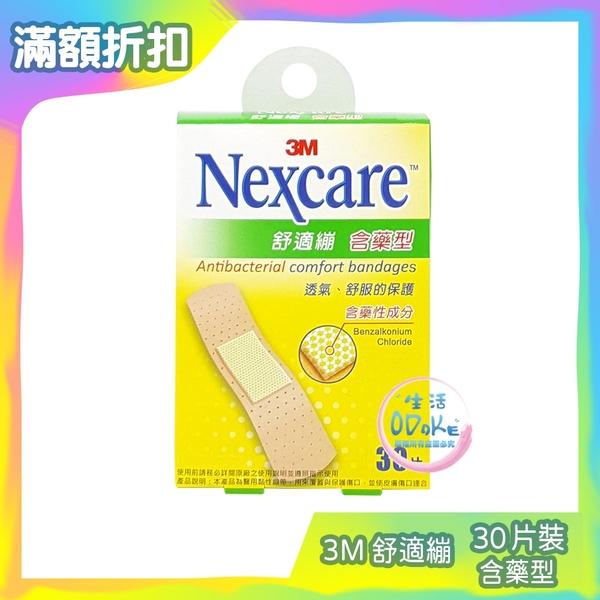 3M 舒適繃含藥型 Nexcare 舒適繃 30片 (含藥型) CA530 小切割傷 OK繃 傷口護理【生活ODOKE】