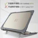 微軟 Microsoft Surface Laptop3 15 1873 雙色電腦殼 電腦保護殼 支架散熱