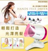 日本Iris Ohyama 桌上型吹風機 珍珠粉-生活工場 寵物吹風機