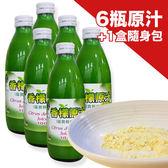 【台灣香檬】100%香檬原汁x6瓶+隨身包(15包/盒) 含運價1950元