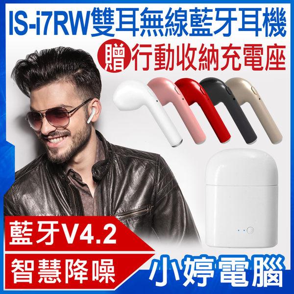 【24期零利率】一日促銷 全新 IS-i7RW雙耳無線藍牙耳機 贈行動收納充電座 智慧降噪 傳輸達10米