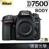 Nikon D7500 BODY 單機身下殺超低優惠 3/7前登錄送原廠電池 國祥公司貨