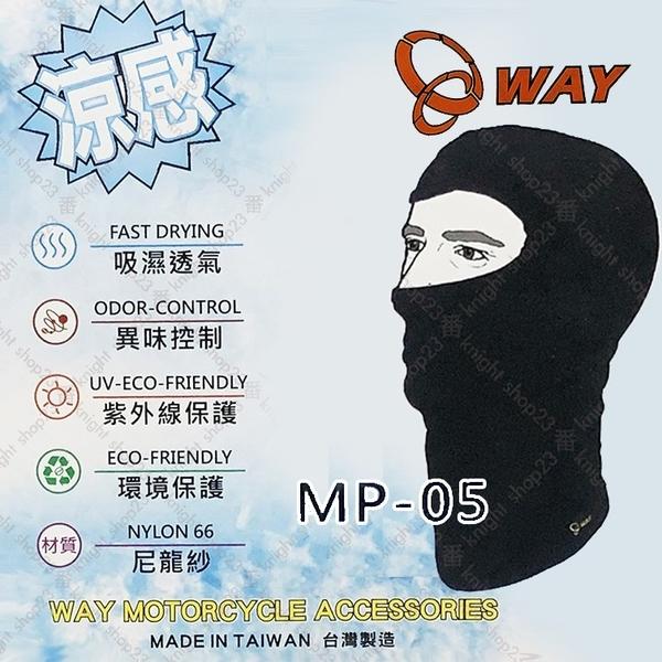 【全臉式頭套 WAY 透氣頭套 吸濕速乾透氣 03 05 頭套 】全罩安全帽 衛生 保暖 抗菌除臭 吸濕速乾