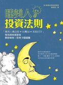 (二手書)睡美人投資法則:「睡美人概念股+台灣50+美股ETF」知名財經部落客教你如..
